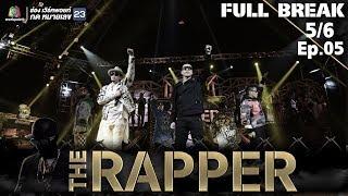 THE RAPPER | EP.05 | 07 พฤษภาคม 2561 | 5/6 | Full Break