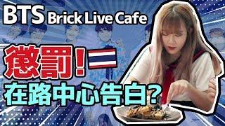【踩點】懲罰!在路中心告白吧!BTS Brick Live Cafe泰國潮聖|Tungzzang
