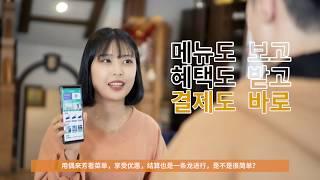 [제주도 홍보영상]  제주올레팡 올레페이 광고 홍보영상