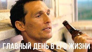 "SportMovie | Болельщик ""Спартака"", который пропустил чемпионство"