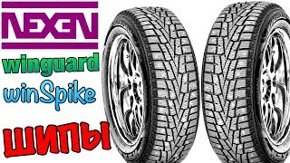 видео Купить шины Nexen (Roadstone) Winguard Sport 245/45 R17 99 V в Калининграде