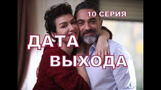 НЕ ПЛАЧЬ, МАМА описание 10 серии 1 фрагмент русская озвучка