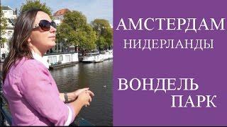 ПАРК ВОНДЕЛА АМСТЕРДАМ (VondelPark). НИДЕРЛАНДЫ. ГОРОД АМСТЕРДАМ ДОСТОПРИМЕЧАТЕЛЬНОСТИ.(Отдых в Амстердаме, Нидерланды ( Голландия) Достопримечательности Амстердама, рестораны, бары, дискотеки,..., 2015-03-26T19:18:28.000Z)