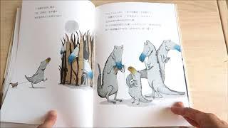 與5Y2M小寶哥共讀台灣繪本作家陳致元的作品《Guji-Guji》。本書暢銷全球...