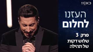 We Dared to Dream | Behind the scenes of Israel Eurovision Song Contest 2019 - Ep3, 3minutes of fame