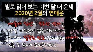 2020년 2월|연애운|월간|별자리 운세