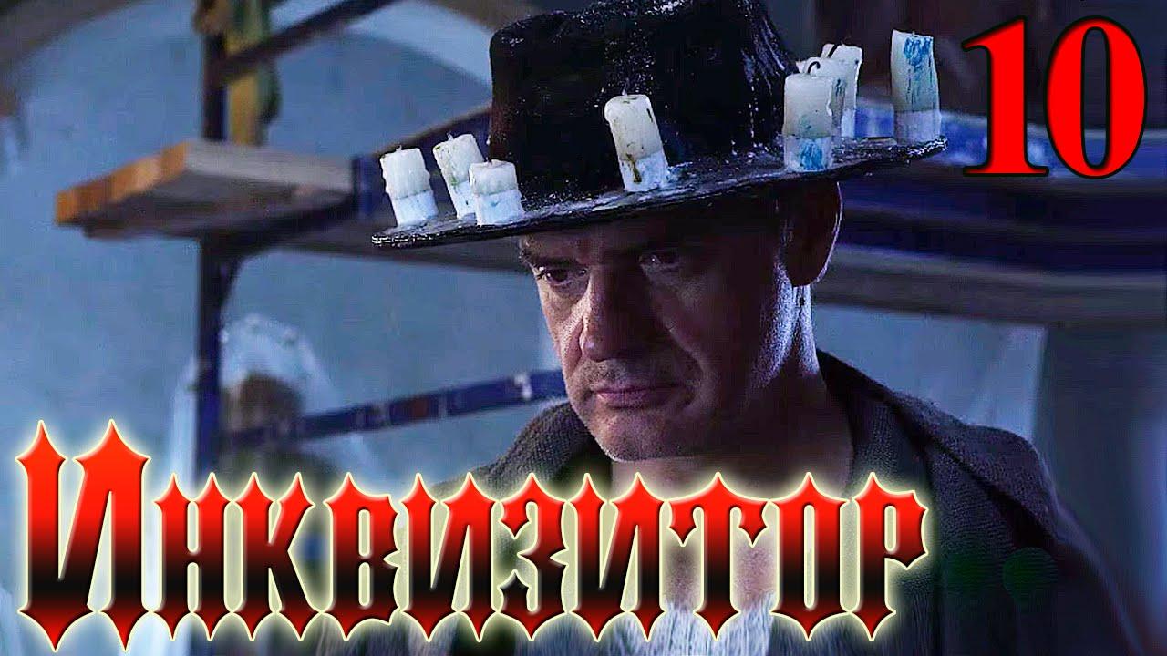 Сериал Инквизитор Серия 10 - русский триллер HD - YouTube