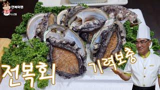 Raw Abalones 전복회오늘은 전복 회 뜨는법과 …