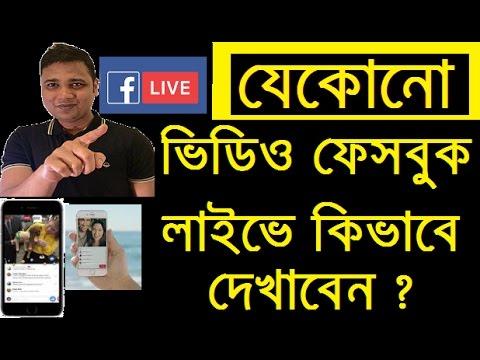 যেকোনো ভিডিও Facebook Live এ কিভাবে দেখাবেন  bangla facebook tips