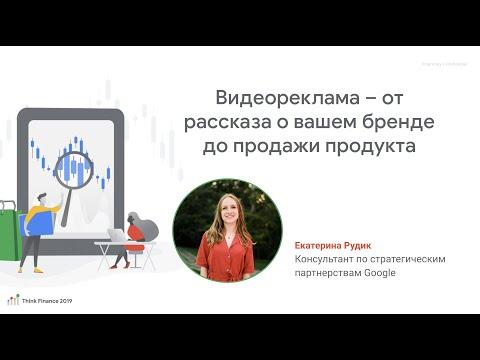 Видеореклама – от рассказа о вашем бренде до продажи продукта