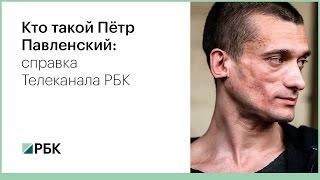 Кто такой Петр Павленский