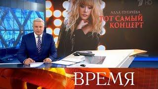 """Выпуск программы """"Время"""" в 21:00 от 07.12.2019"""