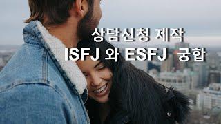 (상담신청) MBTI   유형별 궁합 -  ISFJ 와 ESFJ  궁합