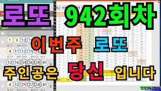 로또 942회 1등 당첨 번호 당신이 주인공 입니다!.