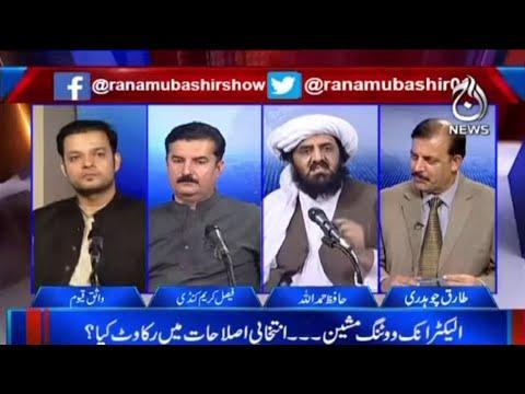 Maulana Ki Bilawal Par Tanqeed..Bilawal Bhutto Par Deal Kay Ilzamat!!| Aaj Rana Mubashir Kay Sath