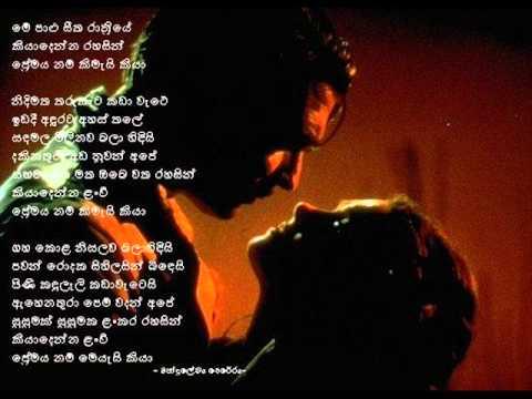 Me Paalu Seetha Rathriye - Guitar Chords and Lyrics By ...
