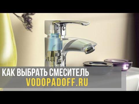 Как выбрать смеситель для ванной комнаты: особенности, характеристики и разновидности