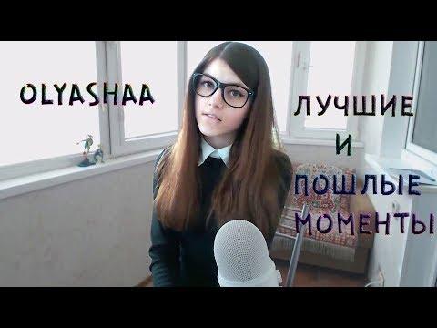 OLYASHAA (Оляша) - ЛУЧШИЕ И ПОШЛЫЕ МОМЕНТЫ