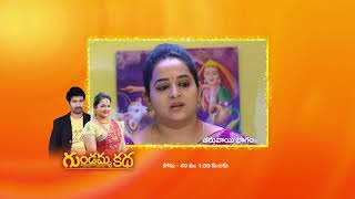 Gundamma Katha | Premiere Episode 741 Preview - Jan 06 2021 | Before ZEE Telugu