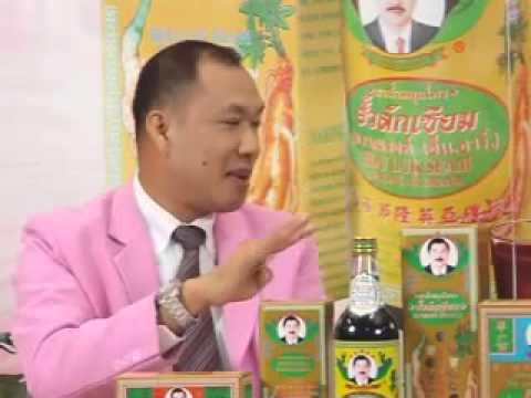 โรคไต ดื่มสมุนไพรฮั้วลักเซียมแล้วอาการดีขึ้น www.loveuhealthy.com โทร 0829554642