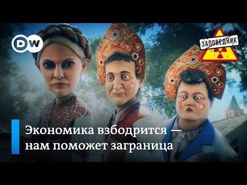 Сказочные дебаты по-украински