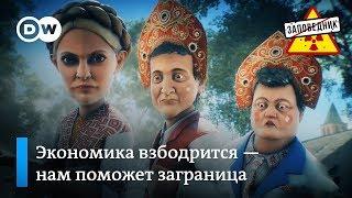 """Сказочные дебаты по-украински – """"Заповедник"""", выпуск 61, сюжет 3"""