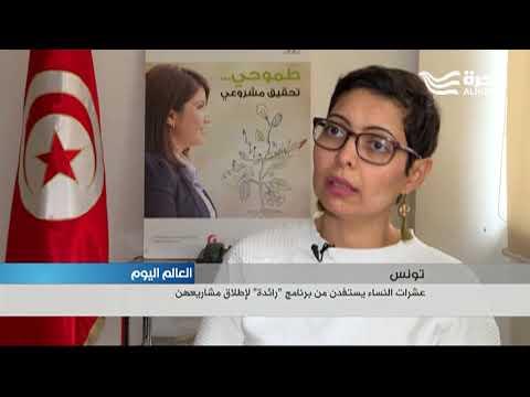 عشرات النساء في تونس يستفدن من برنامج -رائدة- لإطلاق مشاريعهن  - 18:22-2018 / 1 / 17