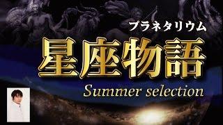 人気声優の石田彰さんにナビゲーターをお務めいただいた本作品「星座物語 summer's selection」は、天の川に代表されるように四季のなかで、最も...