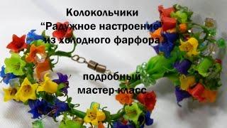 лепка колокольчиков из холодного фарфора(Посмотрев данное видео, вы научитесь окрашивать холодный фарфор в разные цвета, лепить цветы, похожие на..., 2016-05-14T17:03:41.000Z)