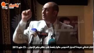 يقين | كلمة خالد على فى مؤتمر للتضامن مع يوسف شعبان صحفي جريدة البديل النحبوس حاليا