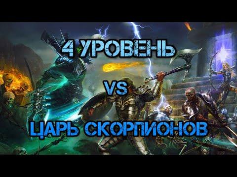 4лвл VS Царь скорпионов (#2)