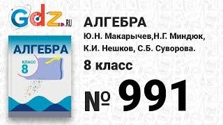 № 991- Алгебра 8 класс Макарычев