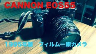 CANONN EOS55 フィルム一眼カメラ レビューしてみ…