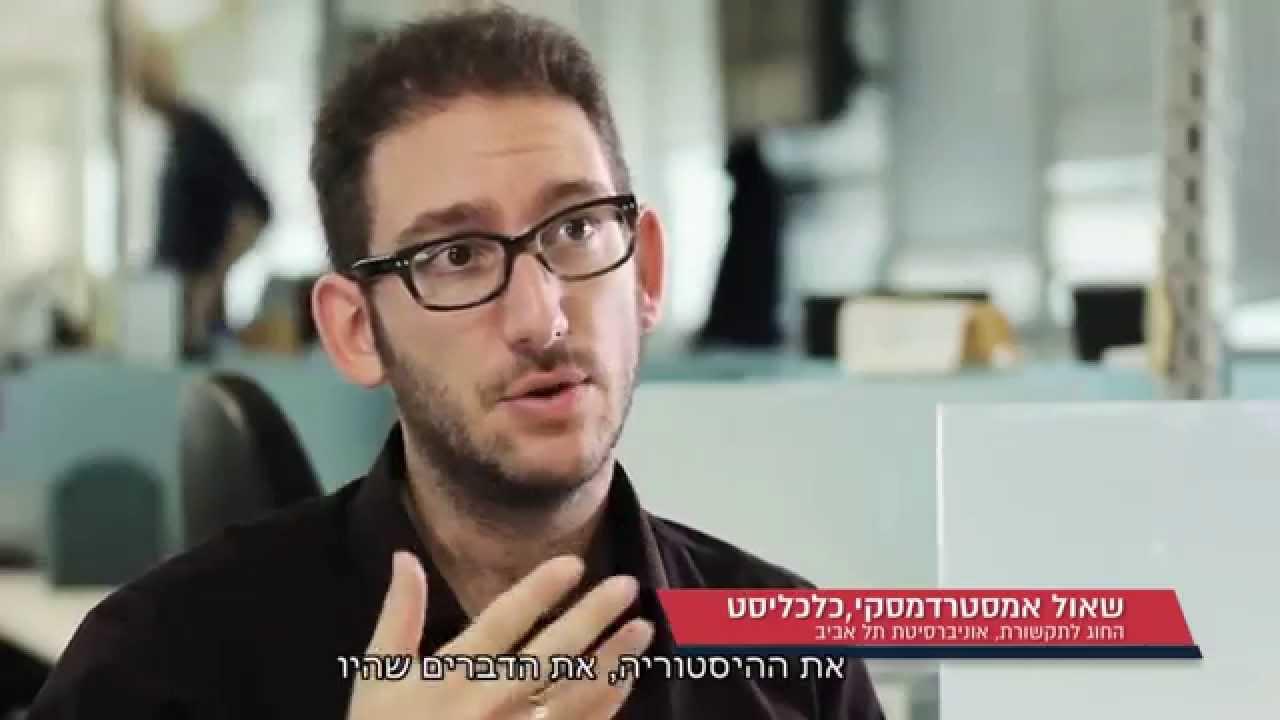אוניברסיטת תל אביב מגדירה מחדש את לימודי התקשורת