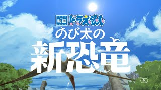 『映画ドラえもん のび太の新恐竜』スペシャルPV~Mr.Children W主題歌ver.~