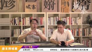 蒙面法與屋苑管理 - 09/10/19 「解‧圍」2/2