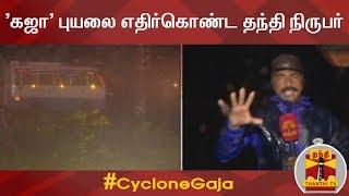 'கஜா' புயலை எதிர்கொண்ட தந்தி நிருபர் | Cyclone Gaja