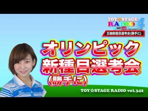 TOY☆STAGE RADIO vol 342 〜オリンピック新種目選考会(勝手に)〜