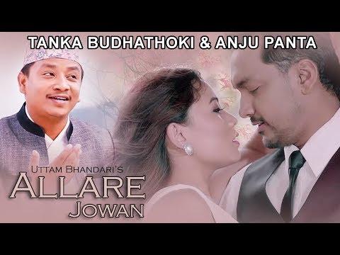 Allare Jowanma - Tanka Budathoki & Anju Panta | New Nepali Song 2018
