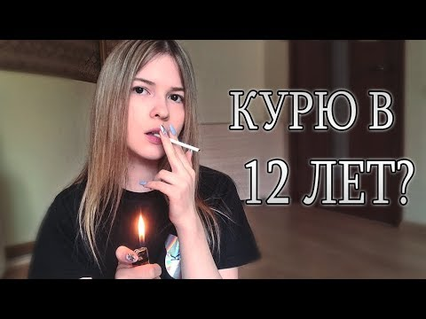 КУРЮ С 12 ЛЕТ ?! / КАК Я БРОСИЛА КУРИТЬ #сигареты #курение