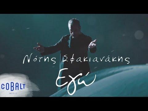 Νότης Σφακιανάκης - Εγώ | Notis Sfakianakis - Ego - Official Video Clip