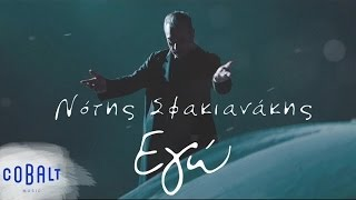 Νότης Σφακιανάκης - Εγώ | Notis Sfakianakis - Ego - Official Video Clip
