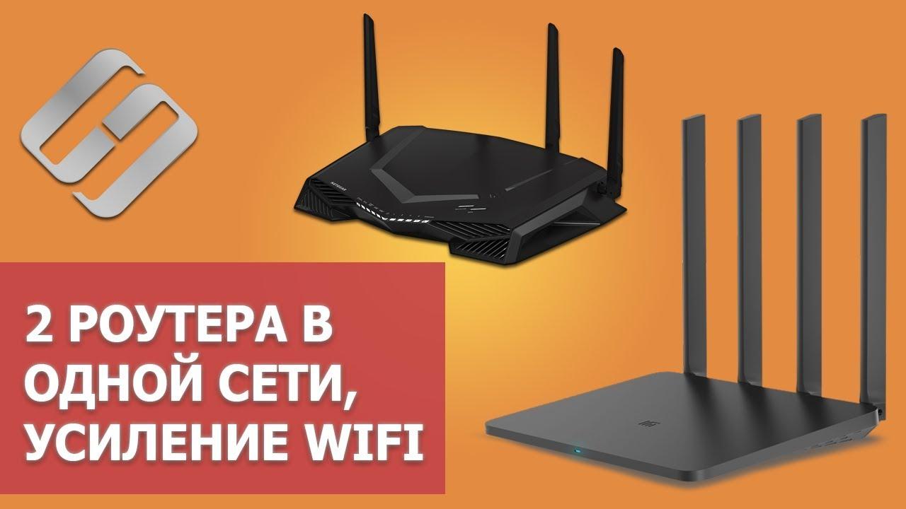 Подключение 2 роутеров в одной сети в 2019: усиление Wifi, общие ресурсы ?