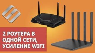 Подключение 2 роутеров в одной сети в 2019: усиление Wifi, общие ресурсы 🌐