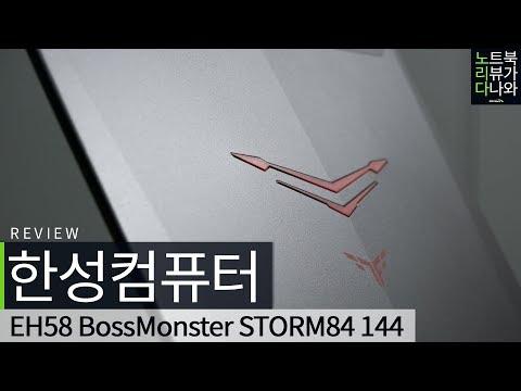 [노리다] 한성컴퓨터 EH58 BossMonster STORM84 144 _ 모니터 4개 동시 사용 가능