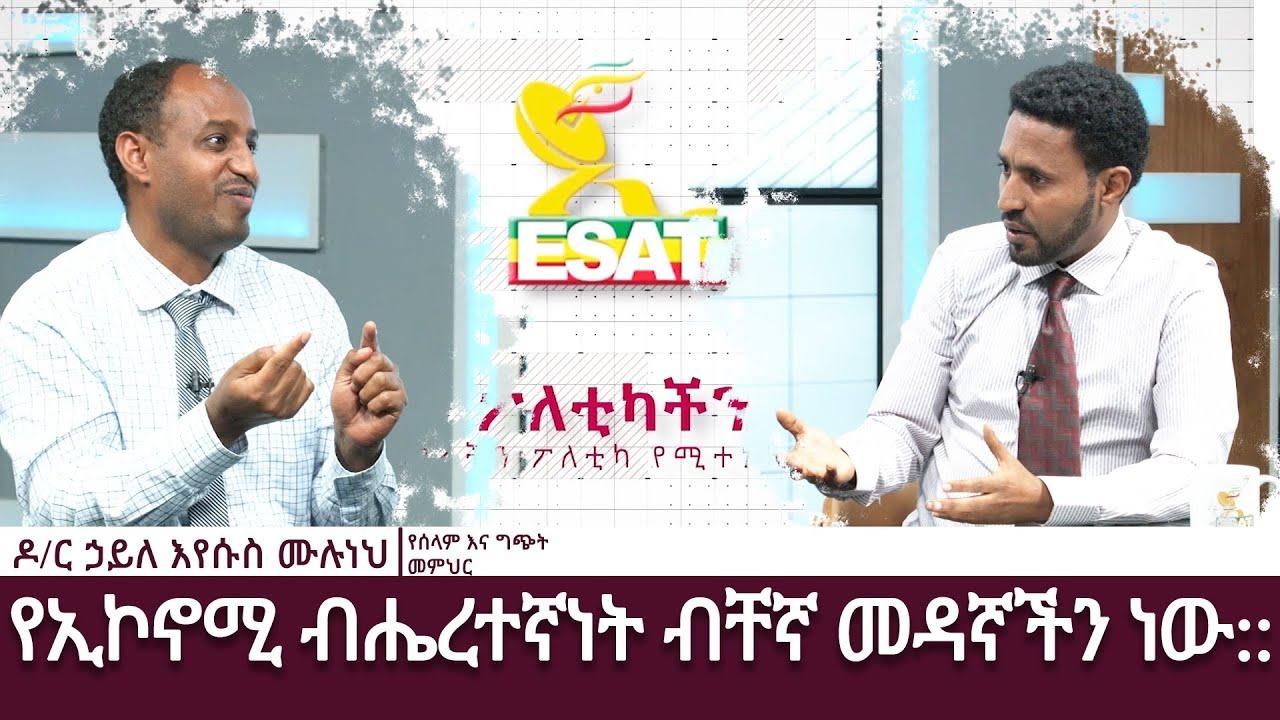 Ethiopia - ESAT ፖለቲካችን - ከዶ/ር ኃይለ እየሱስ ሙሉነህ | Tues 29 Sept 2020