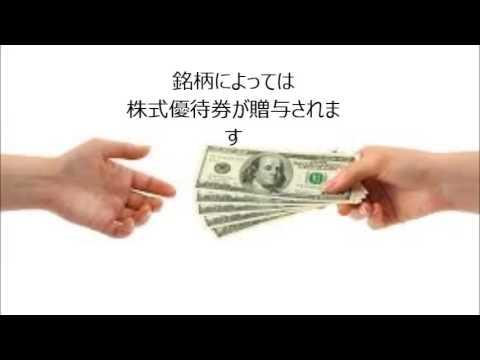 株式・長期保有のメリット株式優待編