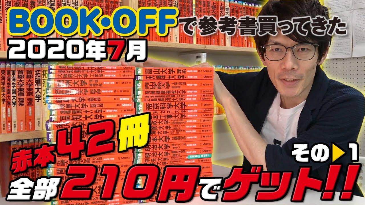 【BOOKOFFで参考書買ってきた】2020年7月 赤本42冊 全部210円でゲット!! その1
