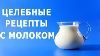 ★ Вкусные и целебные напитки с МОЛОКОМ. Простые народные рецепты.  Молоко с инжиром и Боржоми