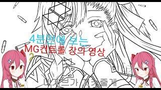 [소녀전선] PD네게브가 알려주는 소녀전선 첫번째 컨트롤 강의영상. MG장전컨트롤이란?(Lyrics)